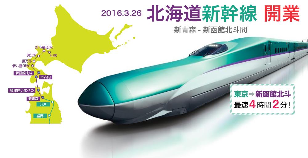 北海道新幹線3月26日